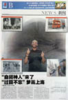 Shanghai Times - Stephen Wiltshire archive - what others say