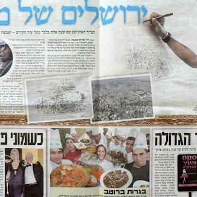 Yedioth Ahronoth II - Media archive