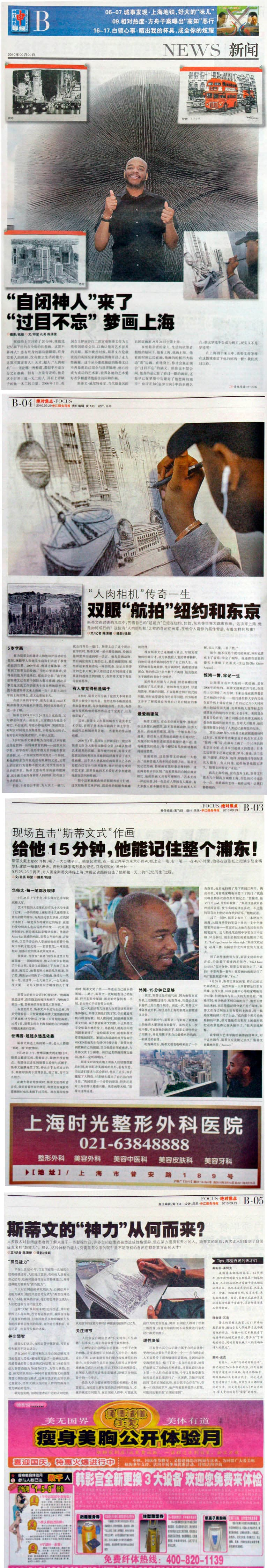 Shanghai Times - The Stephen Wiltshire Archive - Press cuttings
